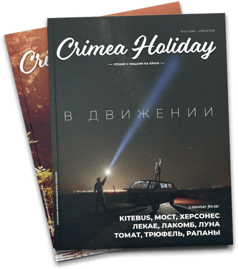 Журнал Crimea Holiday